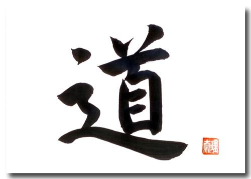 Original japanische Schriftzeichen DER WEG