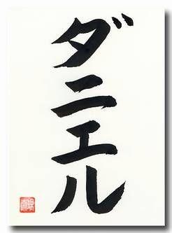 Original japanische Schriftzeichen DANIEL