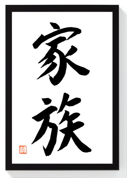 FAMILIE japanische Kalligraphie Schwarz