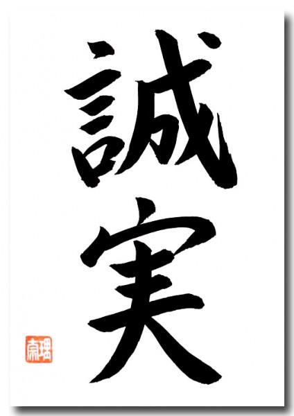 Original japanische Schriftzeichen AUFRICHTIGKEIT