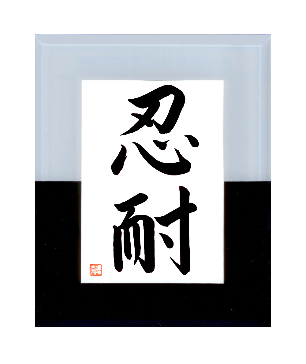 Japanische Kalligraphie GEDULD in Glasrahmen | Japan Shop Yumeya