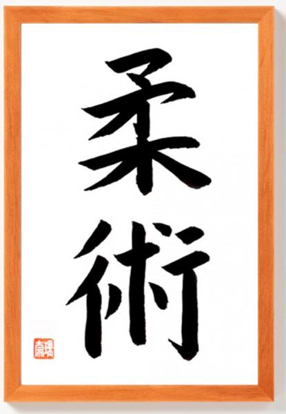 JUJUTSU Kalligraphie in Rahmen