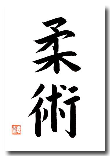 Original japanische Schriftzeichen JUJUTSU