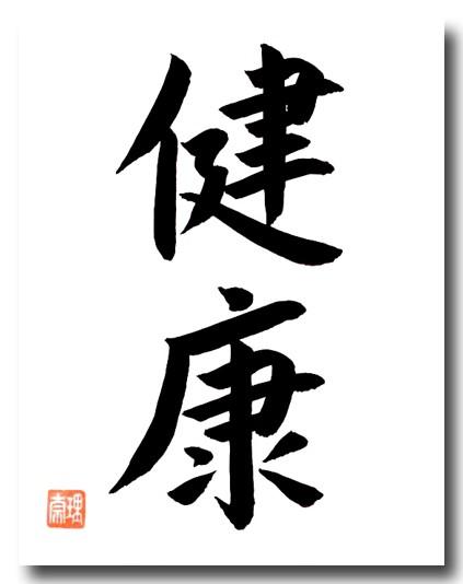 Original japanische Schriftzeichen GESUNDHEIT