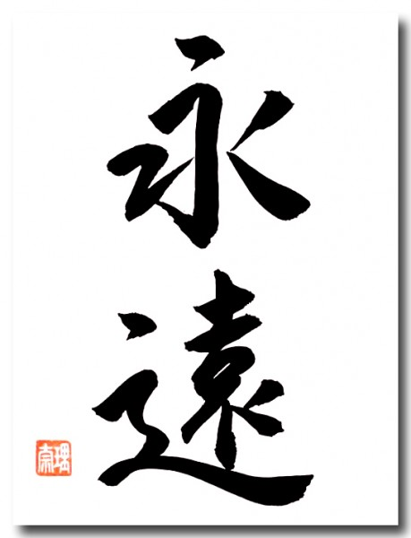 Original japanische Schriftzeichen EWIGKEIT
