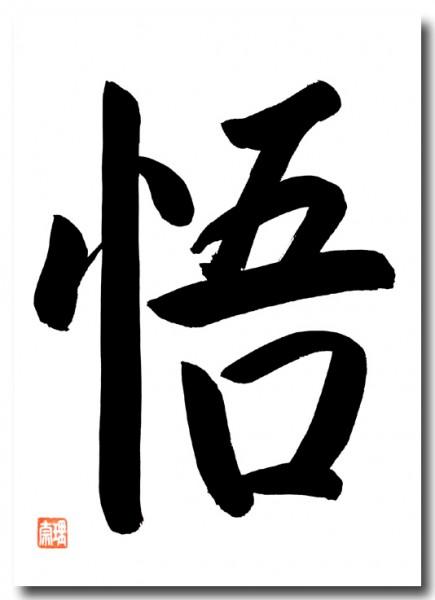 Original japanische Schriftzeichen ERLEUCHTUNG