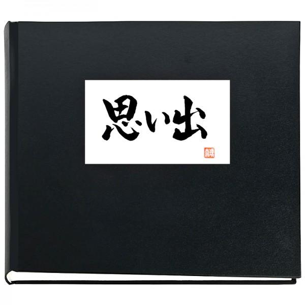 Fotoalbum Japan Kalligraphie Erinnerungen Schwarz