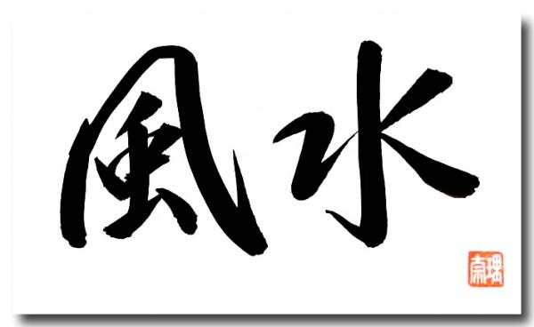 Original japanische Schriftzeichen FENG SHUI