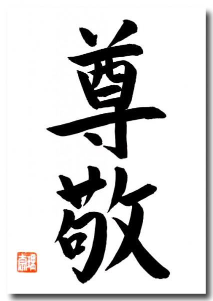 Original japanische Schriftzeichen RESPEKT